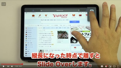 iPad Slide Over解説