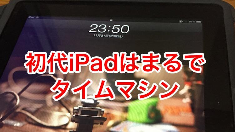 初代iPadはタイムマシン