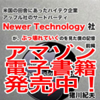 Amazon電子書籍販売中