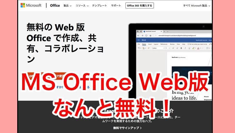 MSオフィスWeb版無料