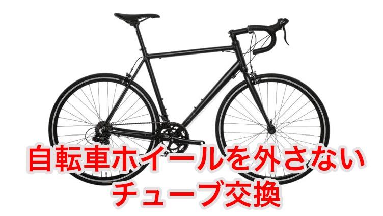 自転車のホイールを外さないでチューブ交換する方法