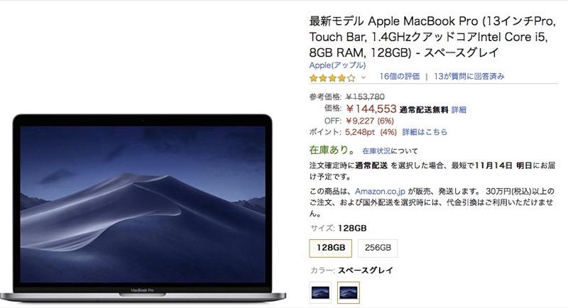 MacBook Proセール