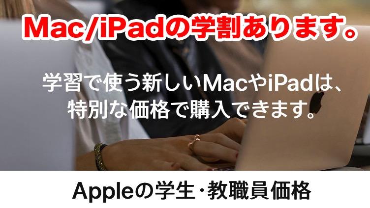 アップルの学割
