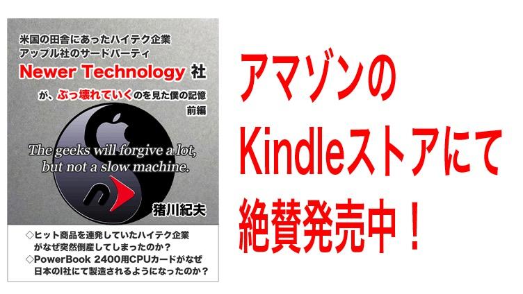newer本Kindleにて発売中