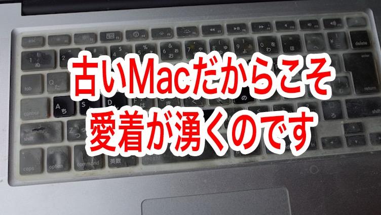 古いMacだから愛着がわく