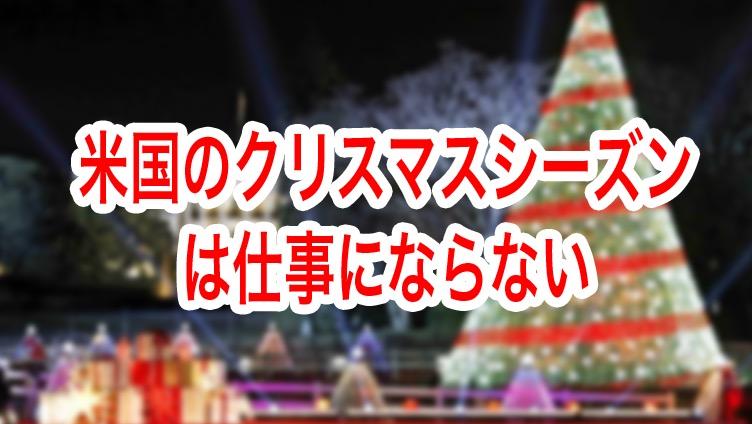 Newerのクリスマス