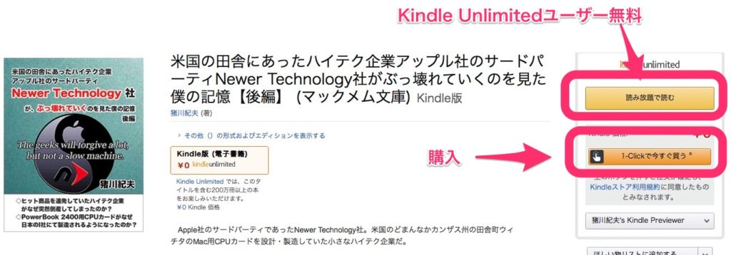 Newer Technology本後篇