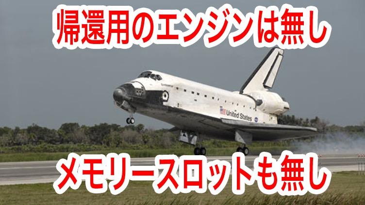 スペースシャトルに帰還用のエンジンなし