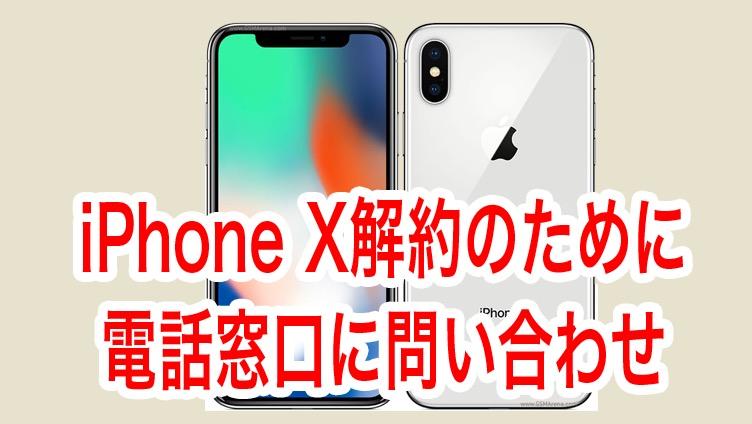 iPhone X解約