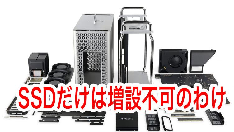 Mac ProがSSD増設不可の理由