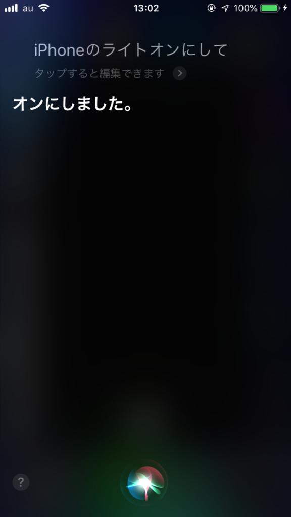SiriでiPhoneのライトを点灯させる