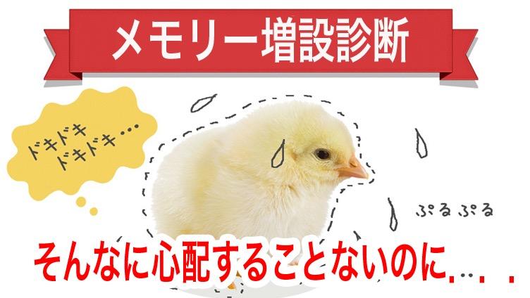 チキンハート
