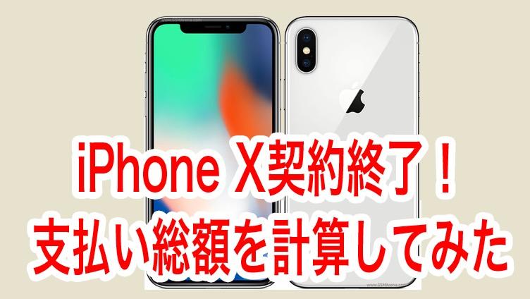 iPhone X契約終了