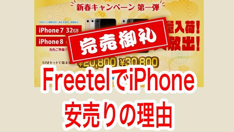 Freetel iPhone安売りの理由