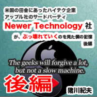Newer 電子書籍バナー後篇