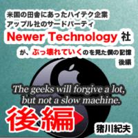 Newer 電子書籍バナー後篇