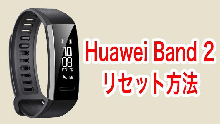 Huawei Band 2のリセット方法