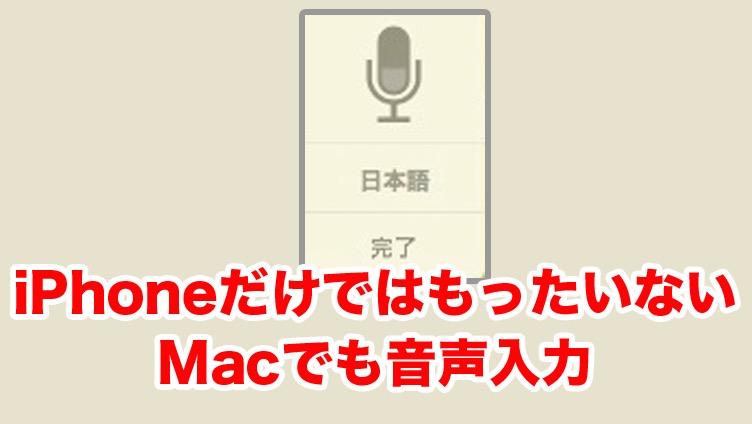 Macでも音声入力