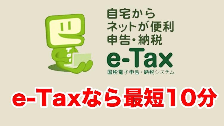 e-taxをしよう