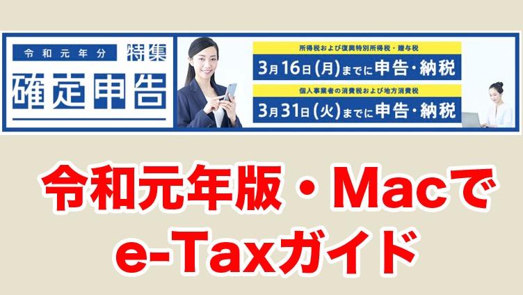 令和元年Macでe-Tax