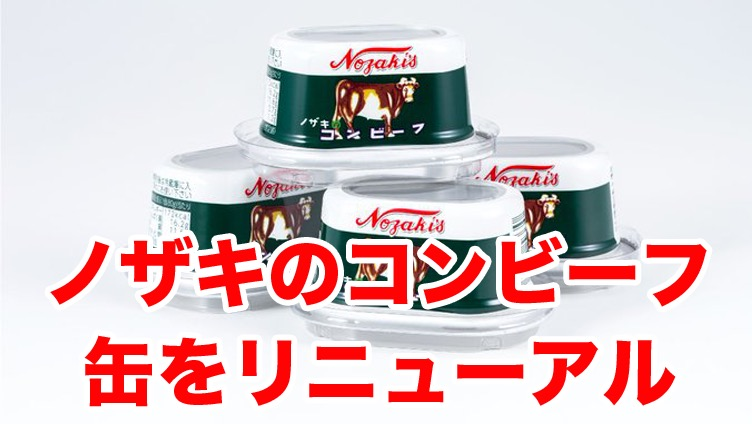 ノザキのコンビーフ缶がリニューアル