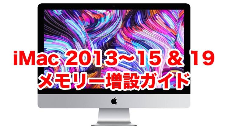 iMac2013-15/2019メモリー増設ガイド