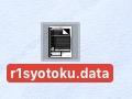 e-Taxデータ