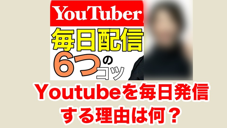 Youtube日々発信