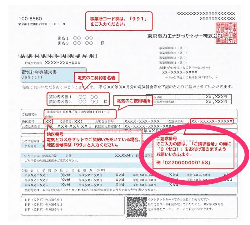 TEPCO 請求書サンプル