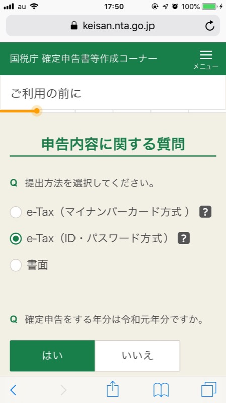 e-Tax iPhone
