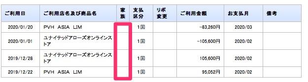 セゾンカード利用明細-2