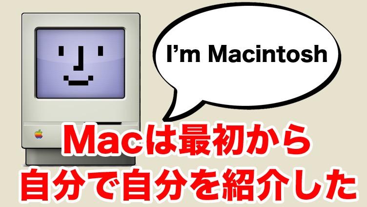 Macが話す