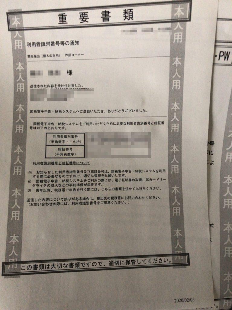 e-TaxのIDとパスワード
