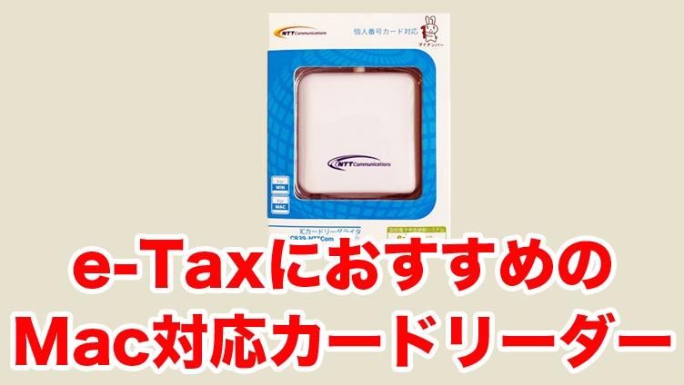 e-TaxにおすすめMac対応のカードリーダー
