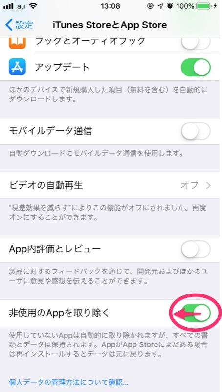 iPhoneのアプリを勝手に消すな!