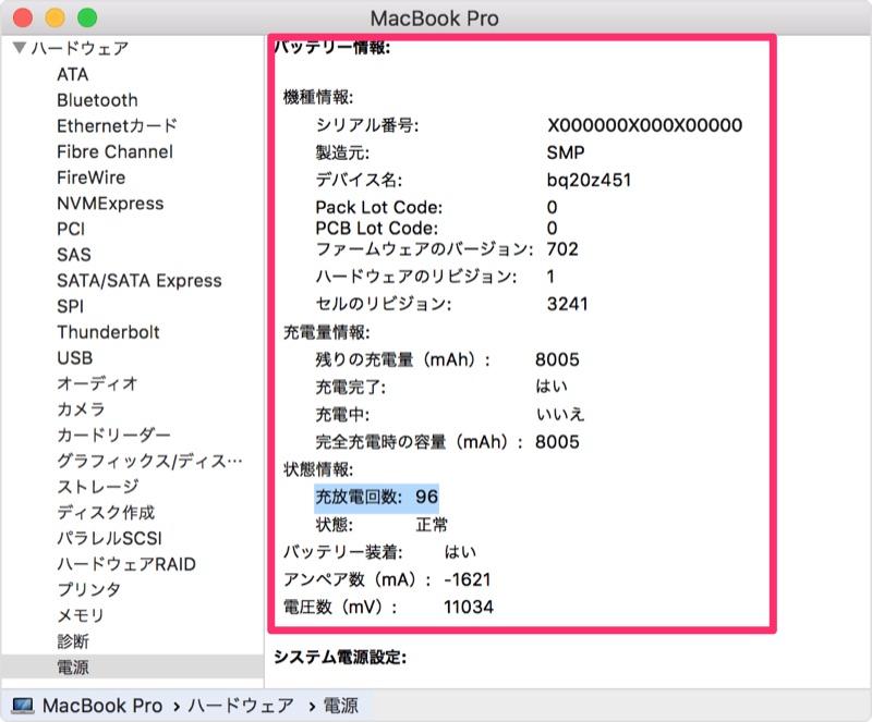 MacBookのバッテリー詳細情報