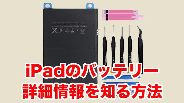 iPadバッテリー情報