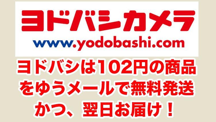 ヨドバシは102円の商品をゆうメールで送料無料・翌日お届け