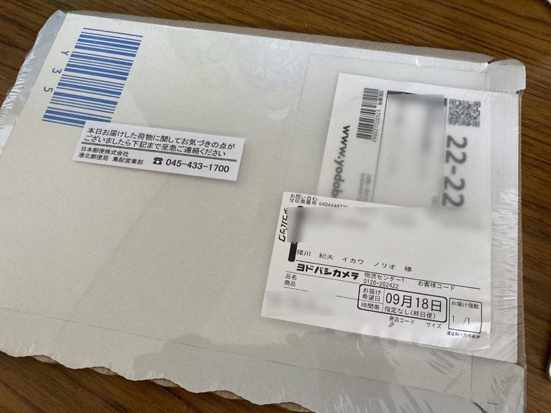 ヨドバシからゆうメール簡易包装