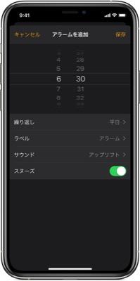 iOS13アラーム設定