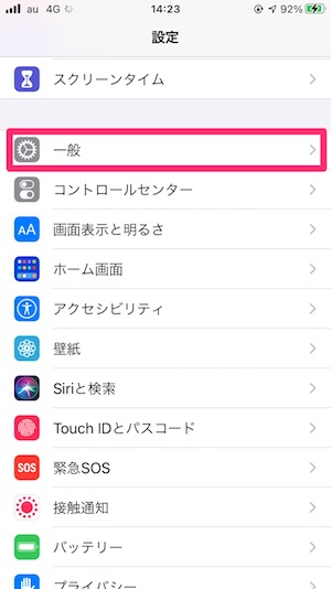 iPhoneネットワーク設定リセット方法
