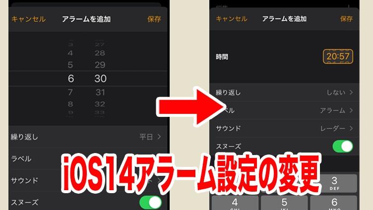 iOSアラーム設定変更