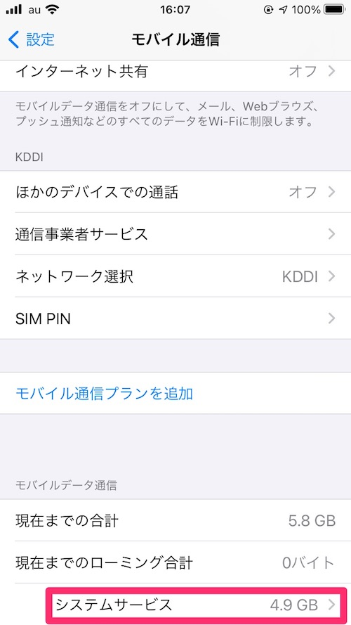 iPhoneでモバイ通信量が激増