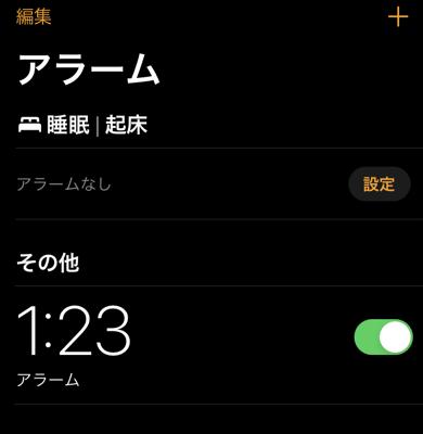 iOS14アラーム設定