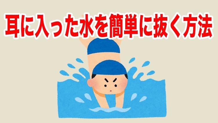プール耳に水