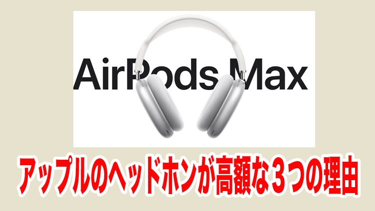 AirPods Maxが高額な理由