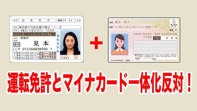 運転免許証とマイナンバーカードの一体化反対