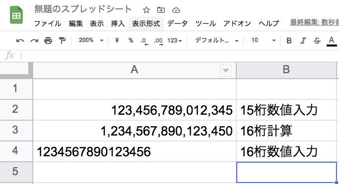 google表計算16桁問題