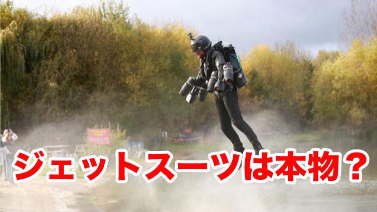 Gravity社ジェットスーツ