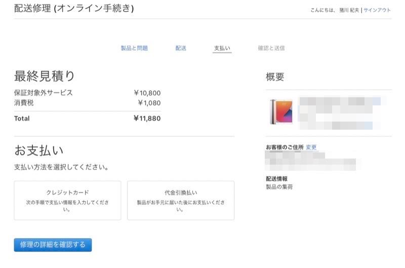 iPad mini4の電池交換をアップルに依頼